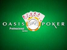 Оазис Покер Профессиональной Серии в зеркале казино